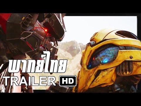 [พากย์ไทย] Bumblebee | Trailer F - FREE