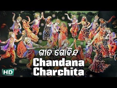 CHANDANA CHARCHITA ଚନ୍ଦନ ଚର୍ଚିତ || Album- Gita Govinda || Namita Agrawal || Sarthak Music