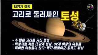 [태양계 천체] 테를 두른 토성과 82개 위성들: 트로…