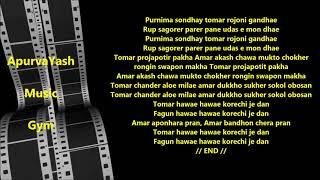 Fagun Haway Haway Karaoke Lyrics Scale Raised