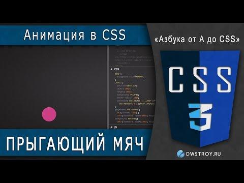CSS Анимация - ПРЫГАЮЩИЙ МЯЧ | урок по CSS и CSS3, анимация