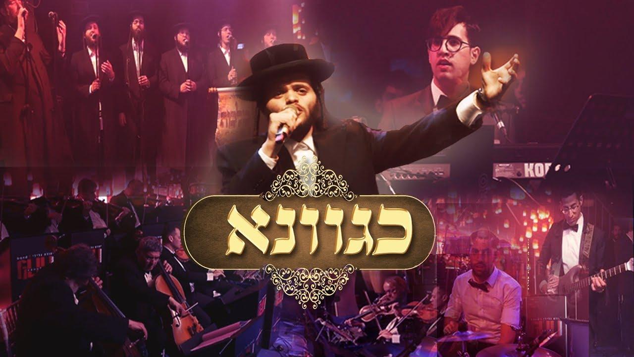 זאנוויל ויינברגר, מקהלת מלכות, יהודה גלילי - כגוונא | Zanvil Weinberger, Malchus Choir, Yehuda Glili