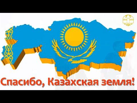 День благодарности в Казахстане. С праздником казахстанцы