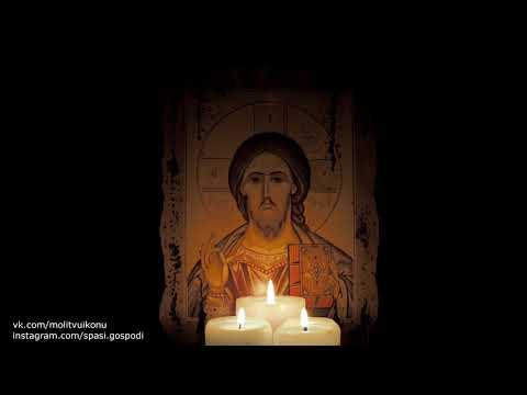 Благодарственная молитва Иисусу Христу