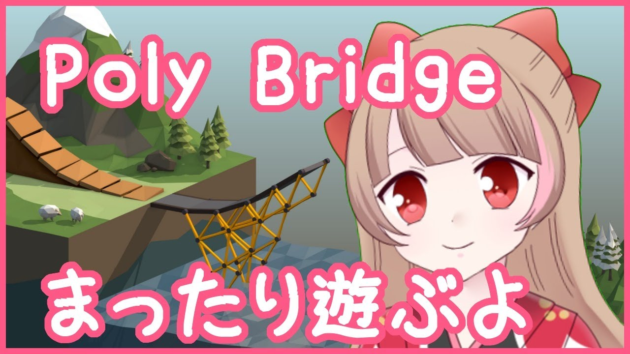 【Poly Bridge】大自然に橋をかけるよ【#ハナのお茶会】