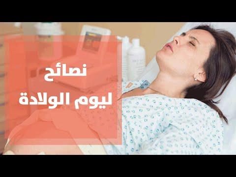 نصائح للحوامل في يوم الولادة مع رولا القطامي