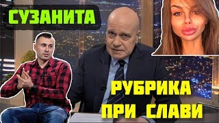 РУБРИКА ПРИ СЛАВИ - СУЗАНИТА Е СКАНДАЛНА!
