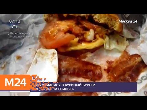Мусульманину в куриный бургер