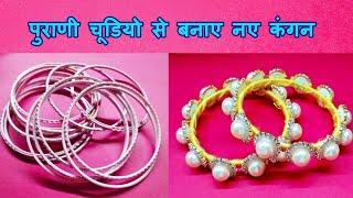 पुरानी चूडियो से नए कंगन बनाए घर how to make pearl bangles,old bangle reuse idea