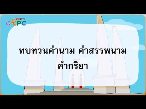 ทบทวนคำนาม คำสรรพนาม คำกริยา - สื่อการเรียนการสอน ภาษาไทย ป.3