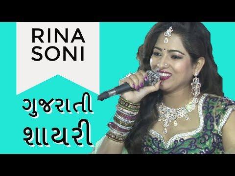 Gujarati Romantic Shayari By Rina Soni 2017 - Bansidhar Studio