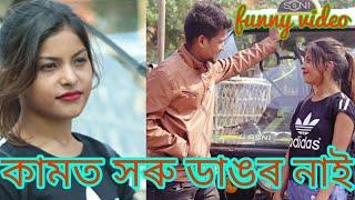 কামত সৰু ডাঙৰ নাই।। Assamese funny video
