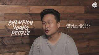[예수전도단 서울화요모임] Champion Young People 2nd 앨범소개영상