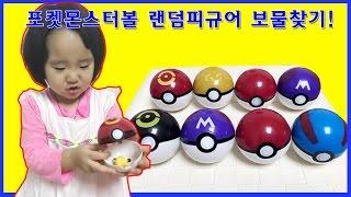포켓몬스터 몬스터볼 보물찾기! 서프라이즈 에그 Surprise Egg 포켓몬GO 리틀조이