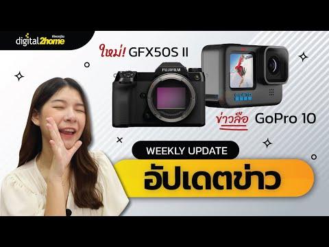 อัปเดตข่าวประจำสัปดาห์ I GoPro Hero 10, GFX50S II, Lumix S 24mm f1.8