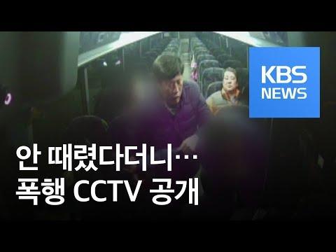 팔 비틀고 주먹질하고…예천군의회 '폭행 CCTV' 공개 / KBS뉴스(News)