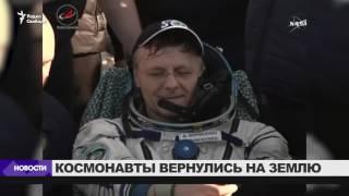 Приземлилась капсула с экипажем МКС