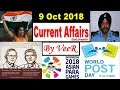 9 October 2018 Current Affairs | Daily Current Affairs, PIB, Nano Magazine Study in Hindi By VeeR