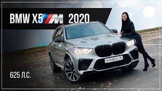 new BMW X5M.🔥СПОРТ КАР В ШКУРЕ КРОССОВЕРА -🚀ОБЗОР и ОТЗЫВ о БМВ Х5М