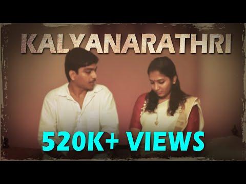 കല്യാണരാത്രി Kalyanarathri - New Malayalam Short Film