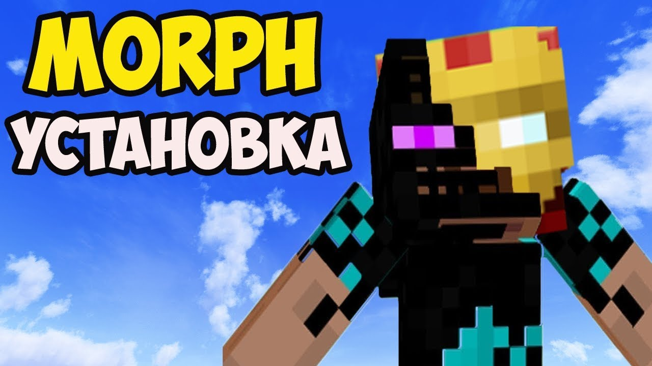 Скачать morph для minecraft 1. 7. 2 youtube.