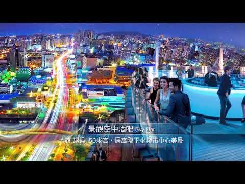 高雄義享天地簡介 E Sky Land Kaohsiung Introduction