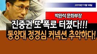 진중권 또 폭로 터졌다!!! (박완석 문화부장) / 신…