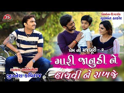 Mari Janudi Ne Hachvi Ne Rakhje - Jignesh Kaviraj - Latest Gujarati Song