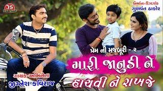 Mari Janudi Ne Hachvi Ne Rakhje Jignesh Kaviraj Latest Gujarati Song