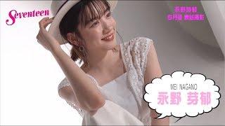 永野芽郁ちゃんのさわやかな初夏の白コーデの表紙撮影動画をお届けっ! ...