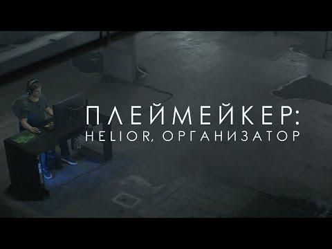 видео: Плеймейкер: helior, организатор