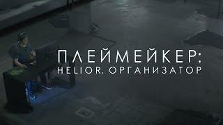 Плеймейкер  Helior, организатор