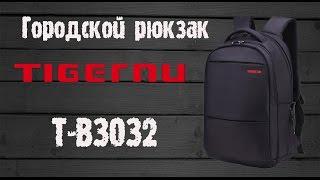 Обзор на городской рюкзак Tigernu T-B3032. Модель для ноутбука на 18,4  - 19 дюймов.