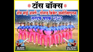 SARPANCH CHASHAK 2021 KIRAVLI (FINAL DAY)