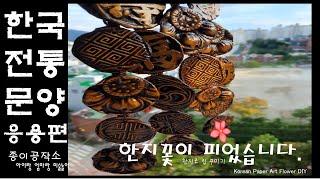 #한지공예문양 /지점토모빌/한국전통문양 지점토로 쉽게 …