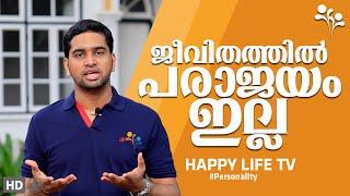 ജീവിതത്തിൽ പരാജയം ഇല്ല-Personality Training in Malayalam