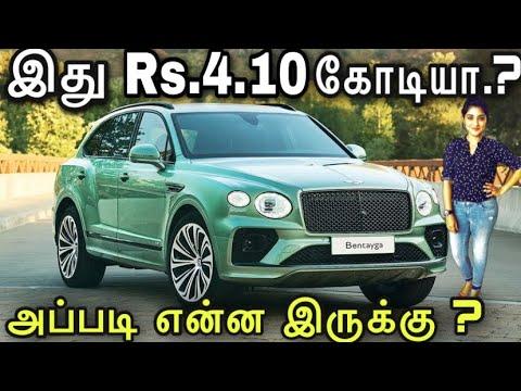 Download Bentley Bentayga 2021 New Car Review in Tamil   Luxury Car in Tamil
