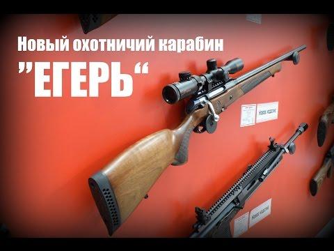 Новый болтовой карабин Егерь (ВПО-114) Эксклюзив с Оружие и Охота 2016