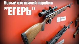 """Новый болтовой карабин """"Егерь"""" (ВПО-114) Эксклюзив с """"Оружие и Охота"""" 2016"""