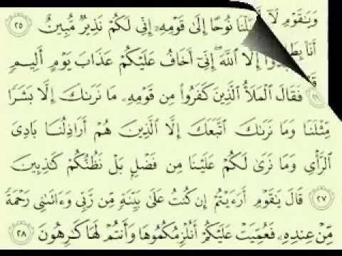 سورة هود مكتوبة كاملة ماهر المعيقلي Surat Hood Maher Almuaiqly Surah Quran Youtube