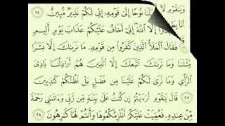 سورة هود مكتوبة كاملة ماهر المعيقلي surat Hood Maher Almuaiqly surah quran