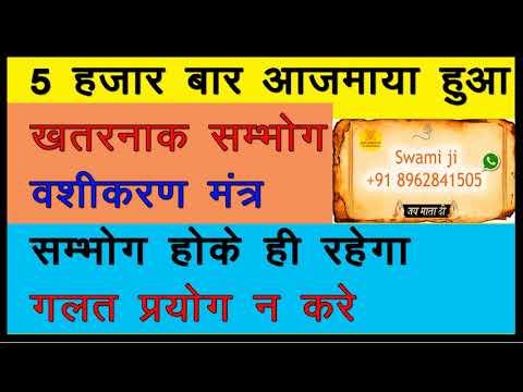   Sambhog Vashikaran Mantra   अति शक्तिशाली सम्भोग वशीकरण मंत्र सम्भोग होके ही रहेगा गारंटी   