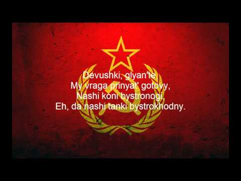 O, Field, My Field (Polyushko-pole) - Red Army Choir Lyrics