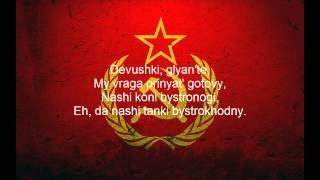 O, Field, My Field (Polyushko-pole) - Red Army Choir Lyrics