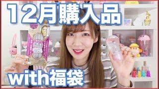 【あけおめ】福袋購入品&12月の購入品