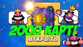 НУБ открывает сундуки на 2000 карт в Clash Royale