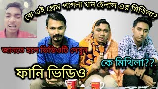 Bangla new funny video|কে মিথিলা?|Mithila|Bangladeshi Comedy Natok|Project 69|rtv Drama|Mojar video