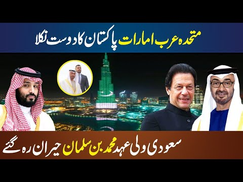 UAE Help Pakistan On New Development After Relation With Israel || MBS, Imran Khan, Sheikh Zayed