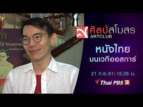 ศุกร์สรรบันเทิง : หนังไทยบนเวทีออสการ์ - วันที่ 21 Sep 2018