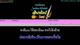 บ่สมคิดฮอด ไหมไทย หัวใจศิลป์ karaoke by sonar sx2